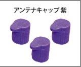 【ネコポス対応】フタバ/アンテナキャップ 紫