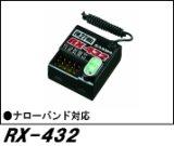 SANWA(サンワ)/RX-432 FM27
