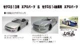RC-ART/ART6023/大塚風ゼクスS14後期用サイドステップ