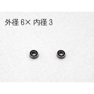 画像1: 【ネコポス対応】RC-ART/ARTRB630_ARTRB1510/ラバーシールベアリング 2ヶ入