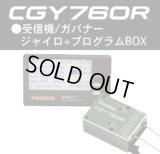 フタバ(Futaba)/CGY760R-GPB1/CGY760R ヘリ用3軸ジャイロ+プログラムBOX