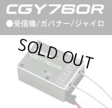 フタバ(Futaba)/CGY760R/CGY760R 受信機・ガバナー内蔵 ヘリ用3軸ジャイロ