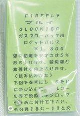【ネコポス対応】FIRE FLY(ファイアーフライ)/FF-068203/ロケットバルブ マルイ G18C用