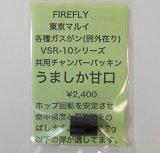 【ネコポス対応】FIRE FLY(ファイアーフライ)/FF-117925/うましか甘口 マルイVSR-10/ガスガン共用