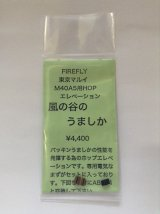 【ネコポス対応】FIRE FLY(ファイアーフライ)/FF-124060/風の谷のうましか マルイM40A5用