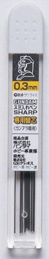 【ネコポス対応】クレオス/GP02/ガンダムマーカー スミいれペン シャープ用替え芯