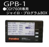 フタバ(Futaba)/GPB-1/GPB-1 ジャイロ用プログラムBOX