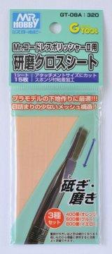 【ネコポス対応】クレオス/GT-08A/Mr.コードレスポリッシャーII用 研磨クロスシート