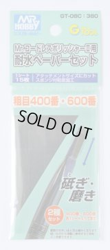 【ネコポス対応】クレオス/GT-08C/Mr.コードレスポリッシャーII用 耐水ペーパーセット 粗目