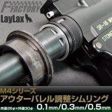 【ネコポス対応】LayLax(ライラクス)/LA176313_LA176320/M4シリーズ・アウターバレル調整シムリング
