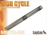 【ネコポス対応】LayLax(ライラクス)/LA188408/ハイサイクルカスタム専用 NON-LINERスプリング MS70-85