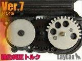 【ネコポス対応】LayLax(ライラクス)/LA589489/プロメテウス EGハードギア 強化純正トルクタイプ Ver.7