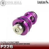 【ネコポス対応】LayLax(ライラクス)/LA765418/東京マルイ P226 ハイバレットバルブNEO