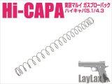 【ネコポス対応】LayLax(ライラクス)/LA766286/東京マルイ ガスブローバック Hi-CAPA5.1(ハイキャパ5.1)/シューターズリコイルスプリング ソフト