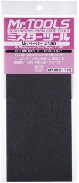 【ネコポス対応】クレオス/MT303__MT306/Mr.ペーパー