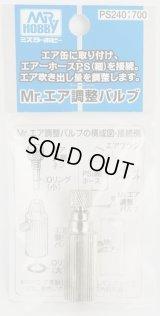 【ネコポス対応】クレオス/PS240/エア調整バルブセット
