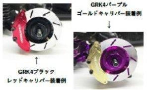 画像2: 【ネコポス対応】R31HOUSE(R31ハウス)/R31S312GD_RD/SHIBATA ビックブレーキキャリパー