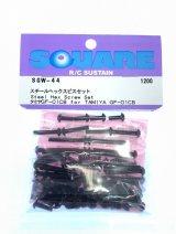 【ネコポス対応】スクエア(SQUARE)/SGW-44/スチールヘックスビスセット (タミヤGF-01CB用)