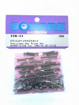 【ネコポス対応】スクエア(SQUARE)/SGW-64/ステンレスヘックスビスセット (タミヤGF-01CB用)
