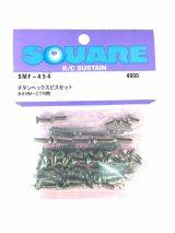 【ネコポス対応】スクエア(SQUARE)/SMF-454/タミヤM-07R用チタンヘックスビスセット