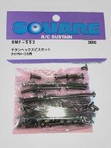 【ネコポス対応】スクエア(SQUARE)/SMF-552/チタンヘックスビスセット タミヤM-08用