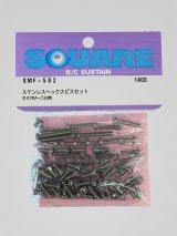 【ネコポス対応】スクエア(SQUARE)/SMF-562/ステンレスヘックスビスセット(タミヤM-08)