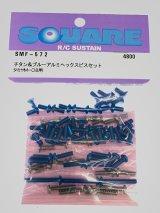 【ネコポス対応】スクエア(SQUARE)/SMF-572/チタン&ブルーアルミヘックスビスセット タミヤM-08用