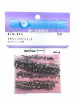 【ネコポス対応】スクエア(SQUARE)/STA-454/チタンヘックスビスセット(タミヤ TA07 MS用)