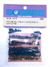 【ネコポス対応】スクエア(SQUARE)/STA-473/タミヤTA-07R用チタン&ブルービスセット
