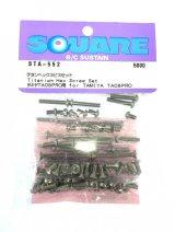 【ネコポス対応】スクエア(SQUARE)/STA-552/タミヤTA08PRO用チタンヘックスビスセット