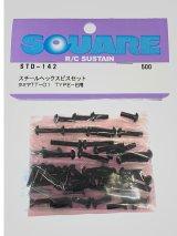 【ネコポス対応】スクエア(SQUARE)/STD-142/スチールヘックスビスセット(タミヤTT01TYPE-E)