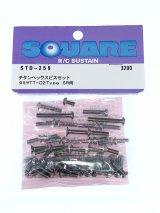 【ネコポス対応】スクエア(SQUARE)/STD-259/チタンヘックスビスセット(タミヤ TT-02 SR用)