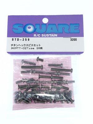画像1: 【ネコポス対応】スクエア(SQUARE)/STD-259/チタンヘックスビスセット(タミヤ TT-02 SR用)
