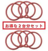【ネコポス対応】TOPLINE(トップライン)/TP-490R/オレンジクイーン 2台分(8個入)