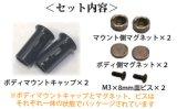 【ネコポス対応】TOPLINE(トップライン)/TP-80BK_TP-81BK/フロント用ボディマウントキャップ マグネットタイプ ヨコモ/タミヤ用 ブラック(1個入)