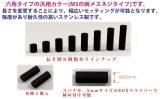 【ネコポス対応】TOPLINE(トップライン)/TP-8706__TP-8714/六角汎用カラー ステンレス マットブラック(2本入)