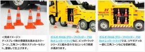 画像2: タミヤ(TAMIYA)/TROP-58/TROP.58 1/14RCビッグトラック用アクセサリーセット (コーン&ツール)