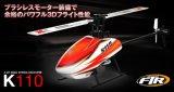 【ネコポス対応】ハイテック(HiTEC)/XKK110-013/ワイヤーセット(K110)