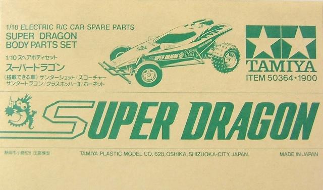 スーパー ドラゴン